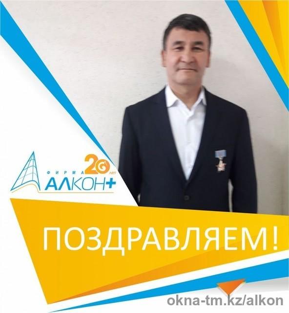 Поздравляем Турлыбаева Асана Жаксылыковича с заслуженной наградой Еңбек даңқы!