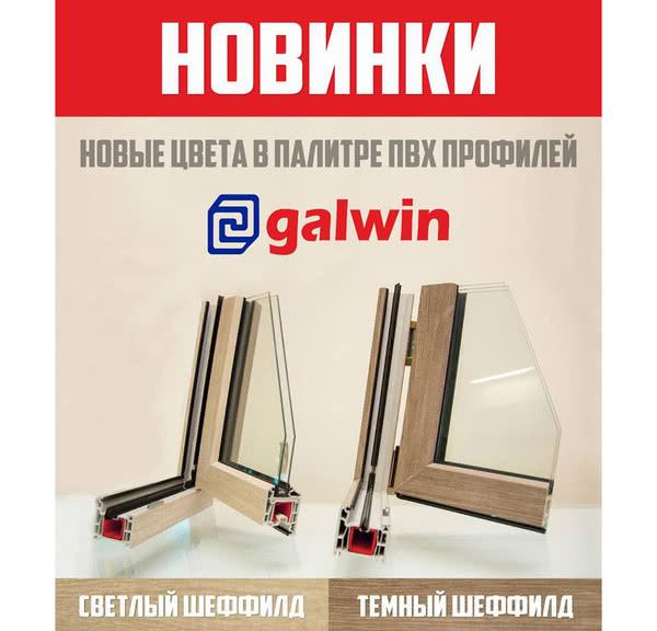 Новые цвета в линейке Galwin