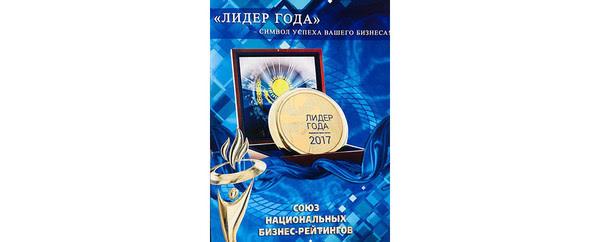 Компания Sieger WDF награждена престижным званием «Лидер года 2017»!