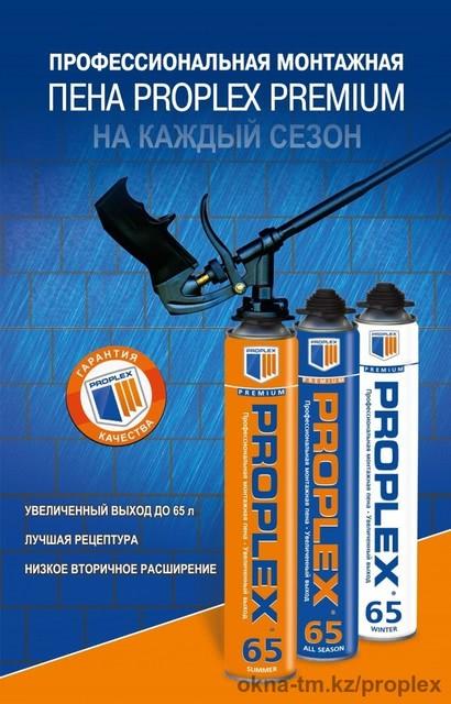 PROPLEX представил профессиональную всесезонную монтажную пену