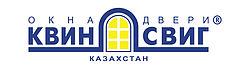 Квин Свиг Казахстан